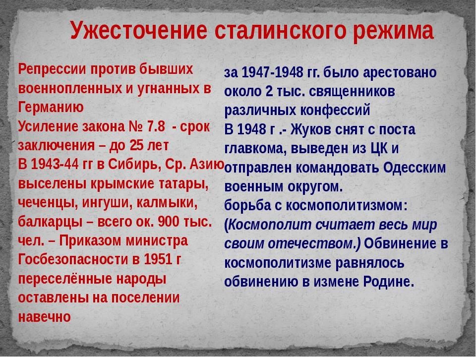 Егэ. история. кратко. сталинские репрессии