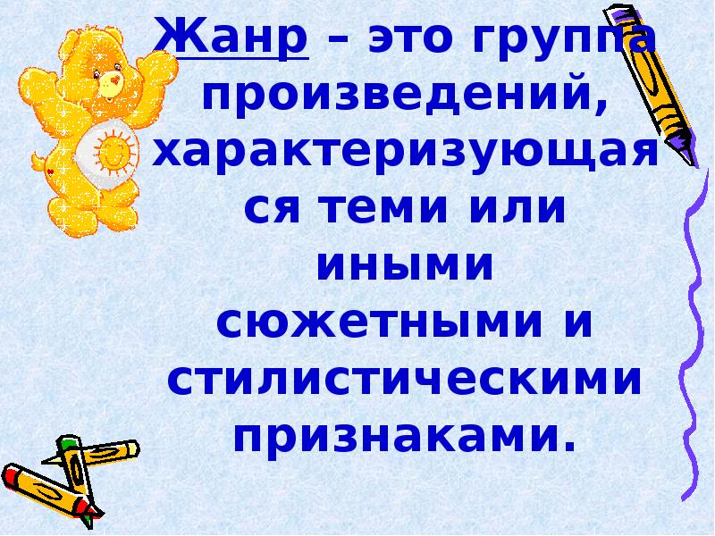 Жанр — википедия с видео // wiki 2