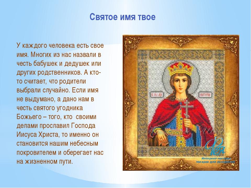Что такое тезоименитство в православии?