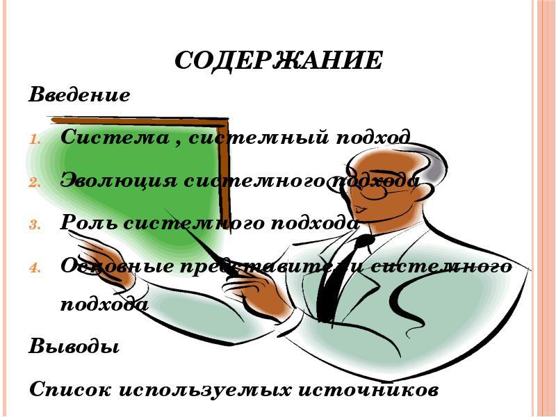 Системный подход: понятие, принципы, тезисы