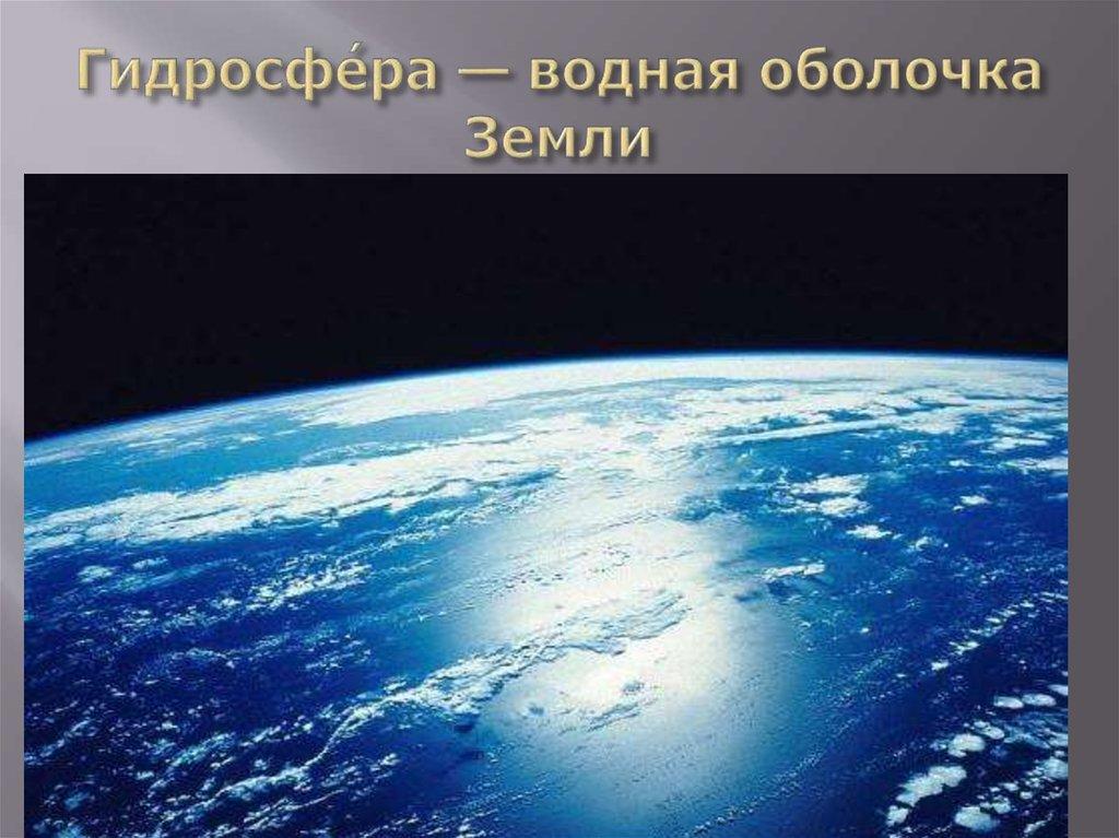 Что такое гидросфера, состав, границы, части и строение водной оболочки земли, интересные факты о гидросфере, значение для человека, структура, происхождение