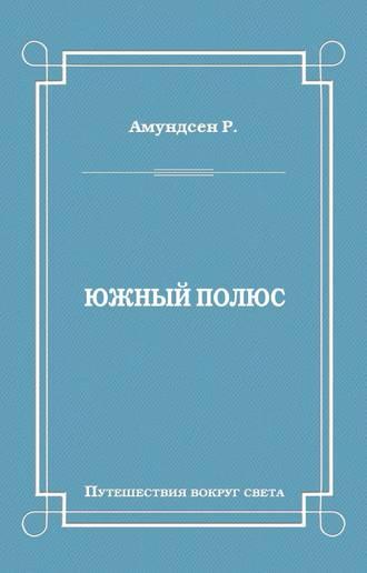 """Сибирская сила. что на самом деле сдвигает """"северный"""" магнитный полюс"""