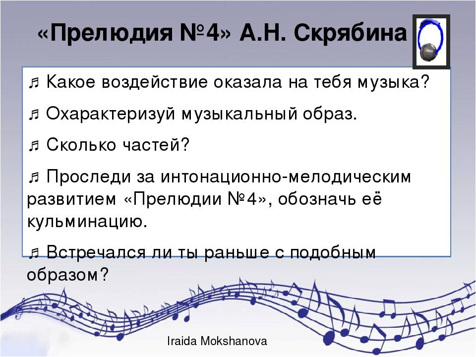 Прелюдия (музыка) — википедия переиздание // wiki 2
