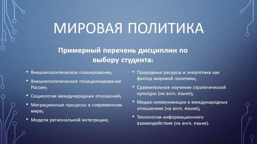 Факультеты и институты мгу   список факультетов московского университета