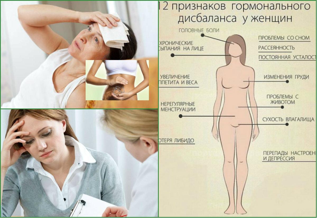 Гормональный сбой у женщин: симптомы, причины и лечение