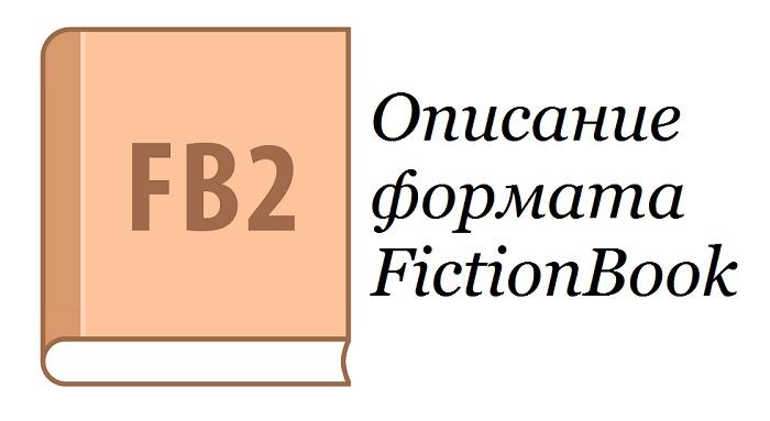 Fb2: чем открыть такой формат и как создать fb2 файл?