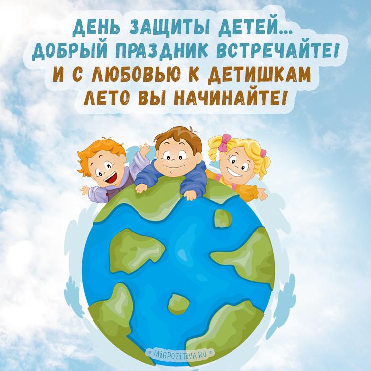 В россии отмечают международный день защиты детей -  общество - тасс