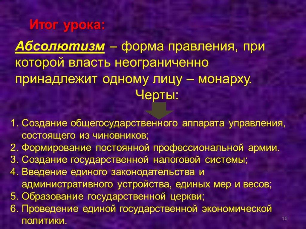 Абсолютизм — википедия с видео // wiki 2
