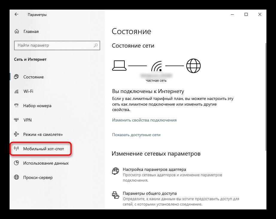 Не работает «мобильный хот-спот» (точка доступа) в windows 10. нет раздачи wi-fi