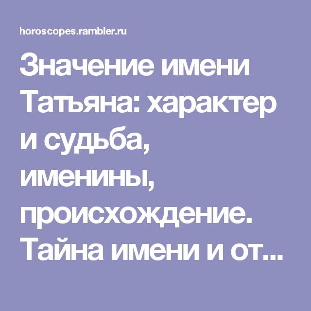 Татьяна — википедия. что такое татьяна