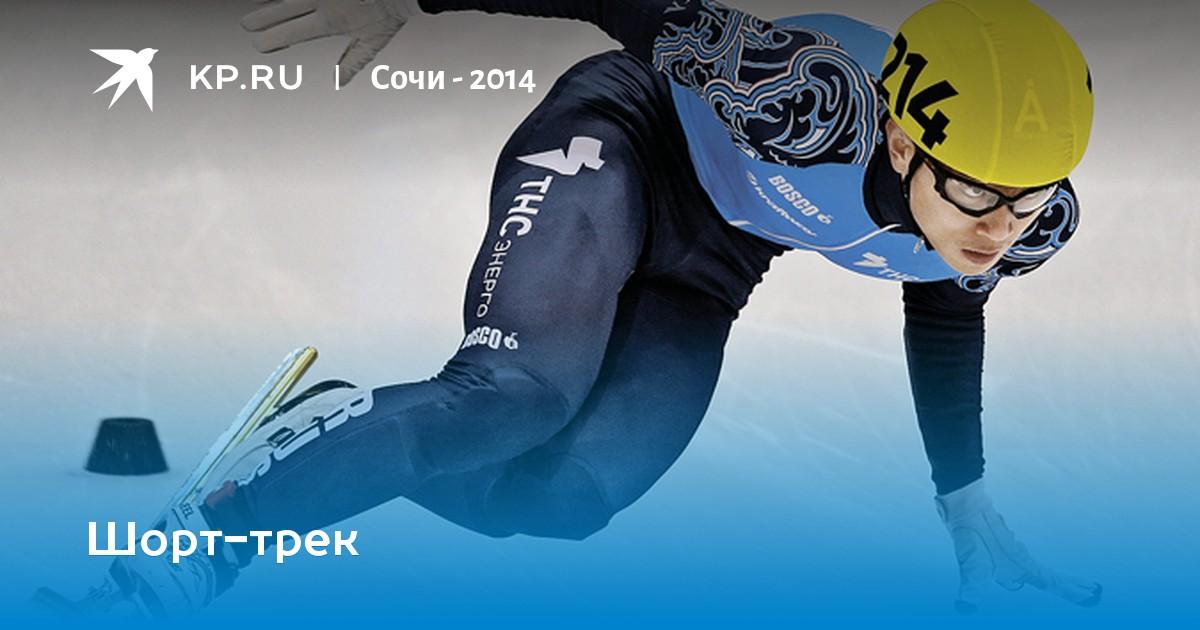 Что такое шорт-трек в спорте? шорт-трек - вид спорта   irksportmol.ru