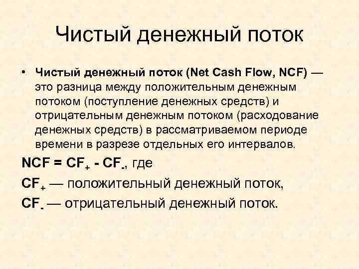 Cfa - коэффициенты кэш-фло и показатели свободного денежного потока | программа cfa | fin-accounting.ru
