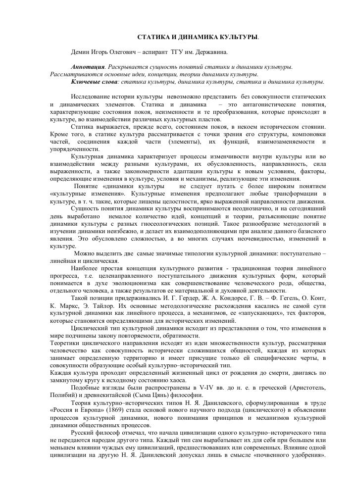 Статика лекция 1 основные понятия и аксиомы статики