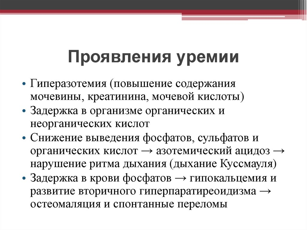 Уремия | симптомы | диагностика | лечение - docdoc.ru