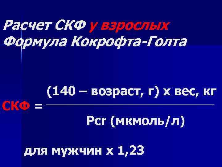 Что такое скф: как определить и причины отклонений - kardiobit.ru