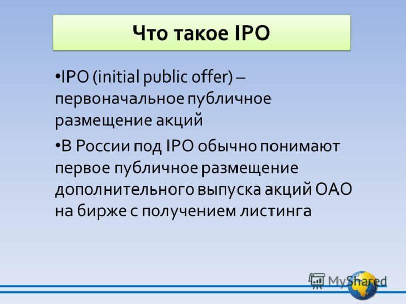 Что такое ipo (реальные примеры) и как это работает | equity