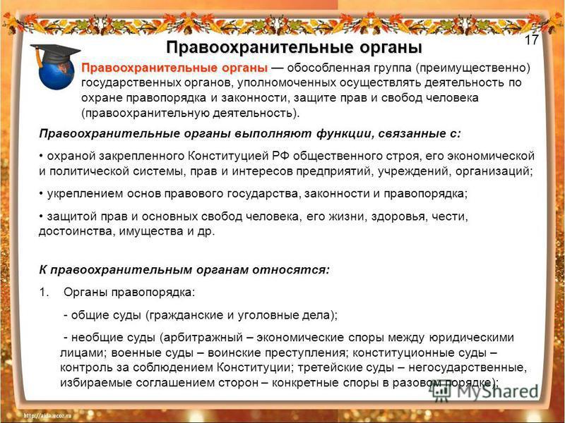 """Ii. общие сведения об основных понятиях курса """"правоохранительные органы""""."""