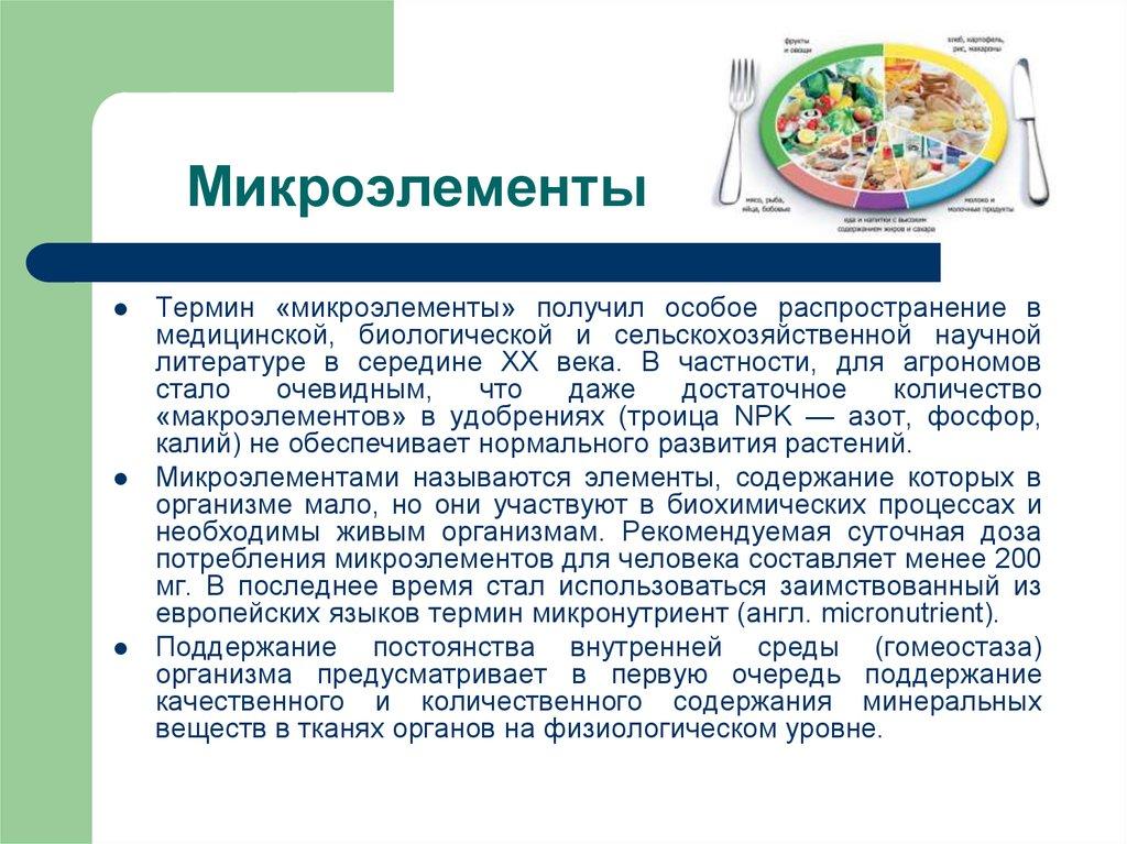 Нутриенты: инструкция по применению | еда | онлайн-журнал #яworldclass