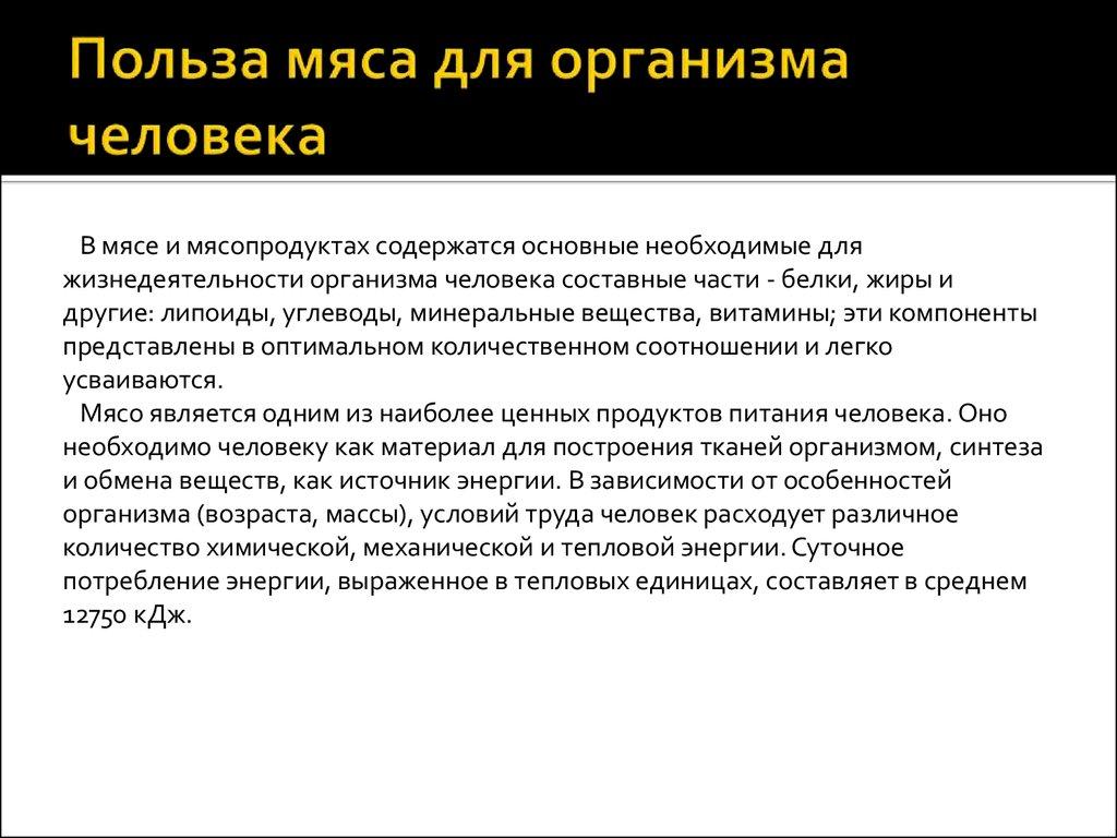 Субпродукты - что это такое? категории, кулинарная обработка, пищевая ценность :: businessman.ru