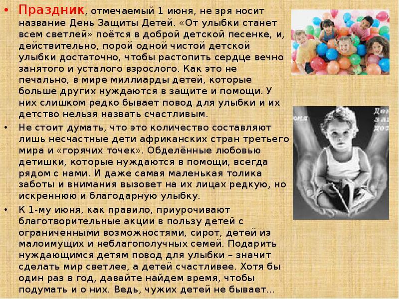 В россии отмечают международный день защиты детей