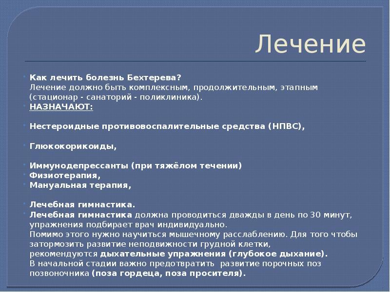 "Рубрика ""болезнь бехтерева"""