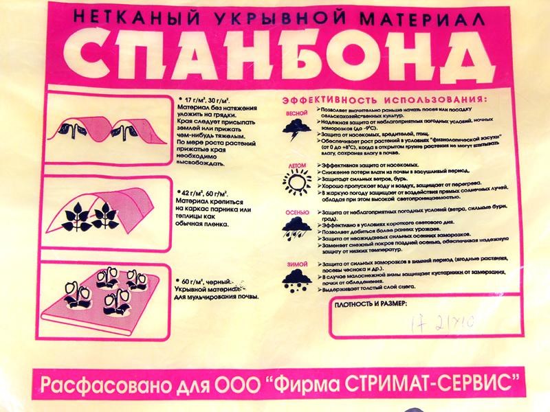 """Технические характеристики укрывного материала """"спанбонд"""""""
