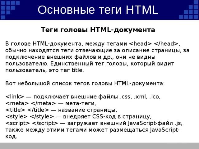 Существуют ли парные дескрипторы теги в html. основы html. что такое дескрипторы в html