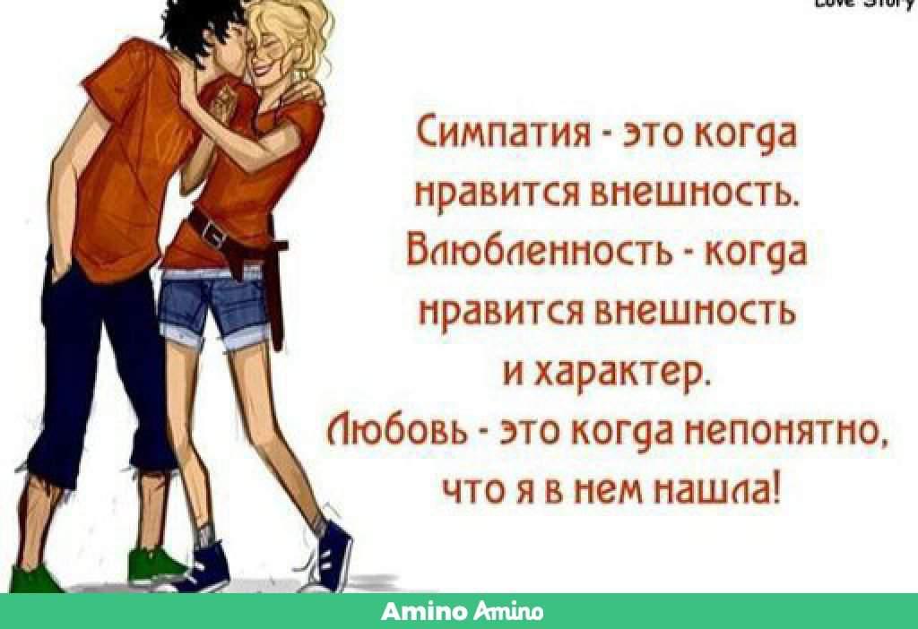 Симпатия - это что такое? как она проявляется? :: syl.ru