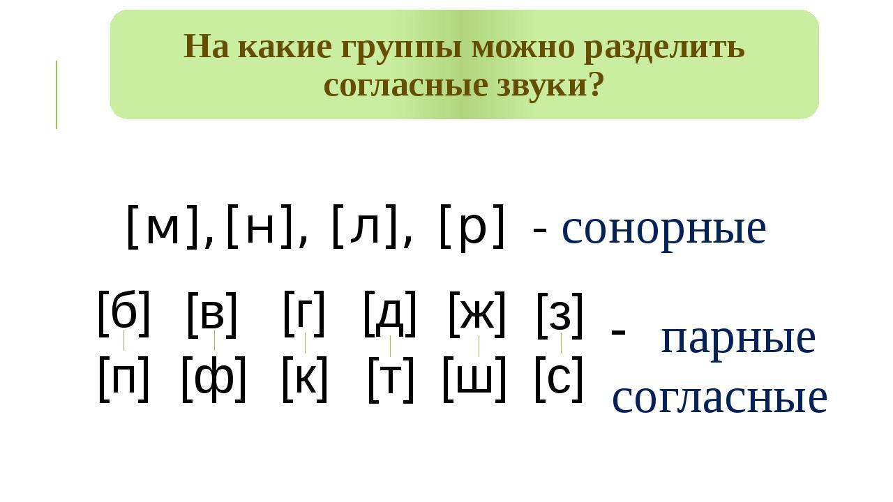 Сонорные звуки в русском языке: характеристика сонорных звуков