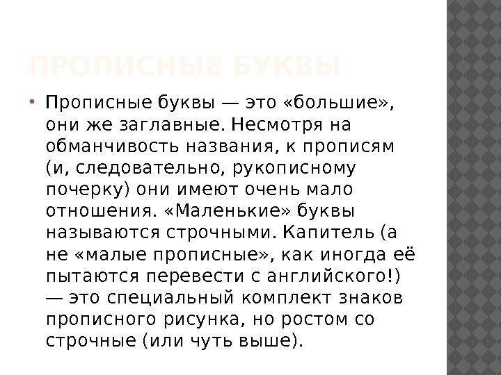 Какие слова пишутся с заглавной буквы, правило употребления прописных и строчных букв, примеры слов которые пишутся с большой буквы | tvercult.ru