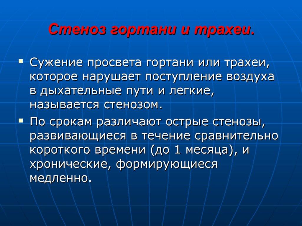 Абсолютный стеноз позвоночного канала - что это, симптомы и лечение | medeponim.ru