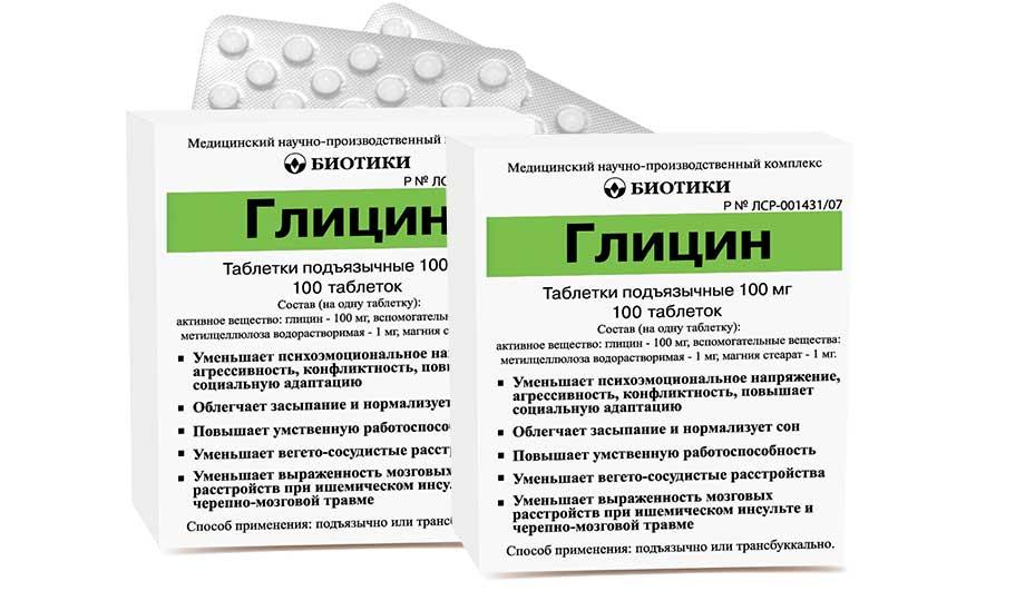 Глицин + продукты богатые глицином