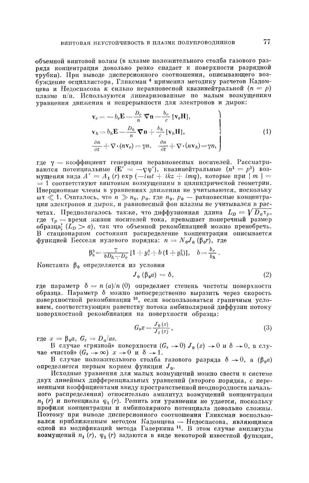 Рекомбинация носителей заряда в полупроводниках
