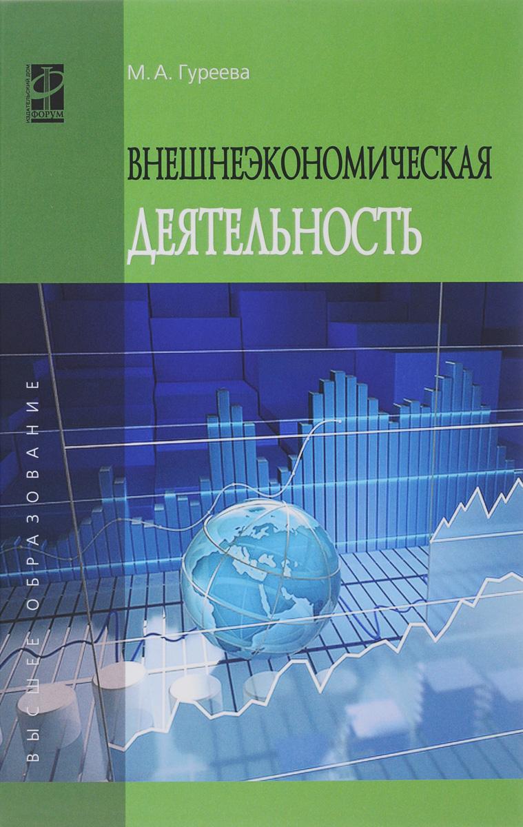 Внешнеэкономическая деятельность
