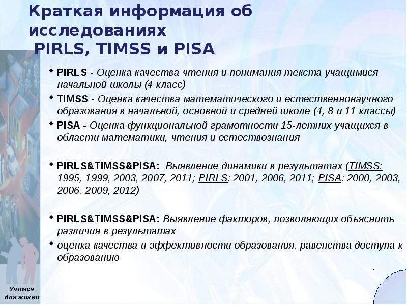 Обнародованы результаты pisa: россия показала на удивление слабый результат. (счетовод)