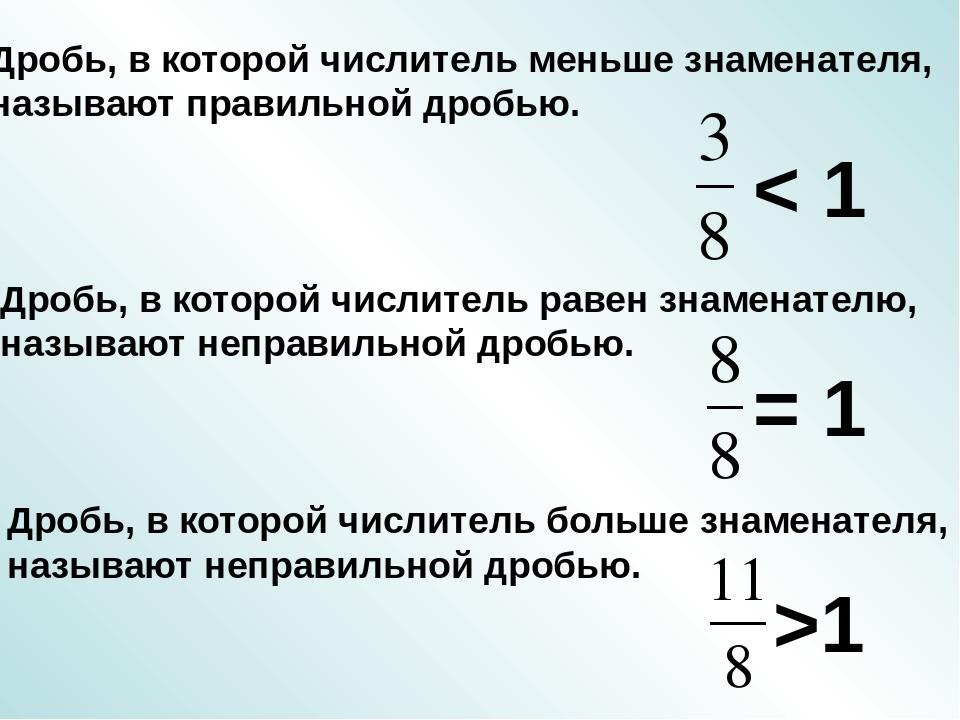 Неправильные дроби: как научиться решать с ними примеры? :: syl.ru