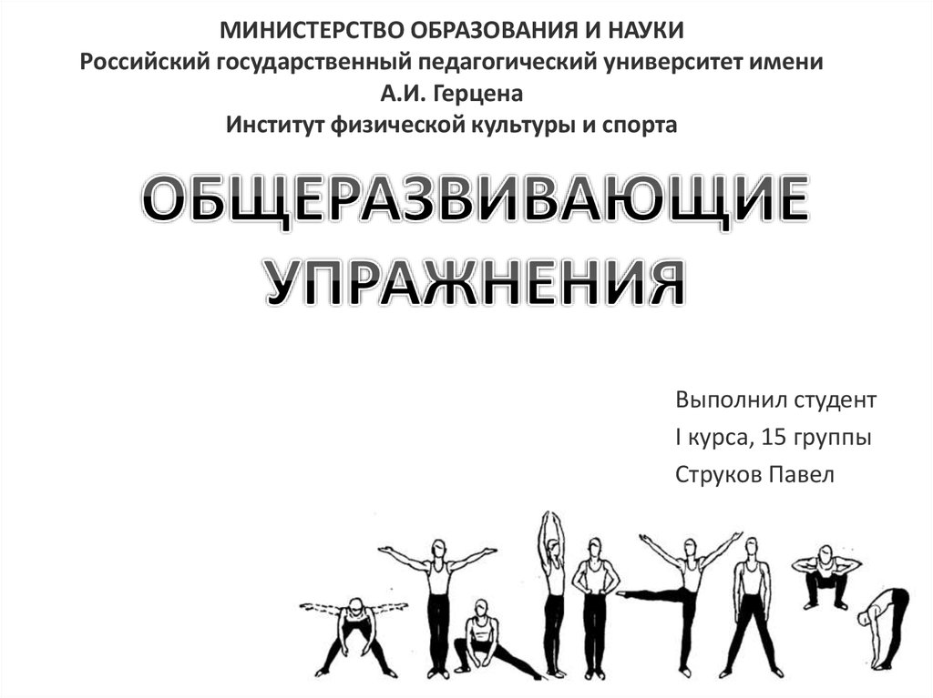 Методика проведения и комплекс ору - физкультура на 5 - сайт учителей физической культуры