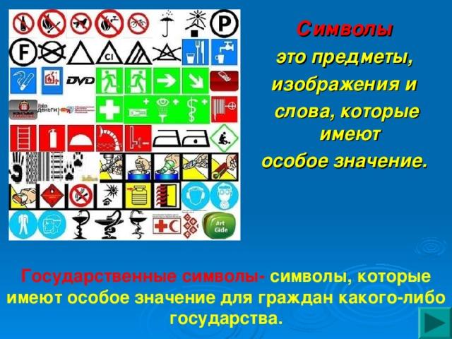 Символ — википедия. что такое символ