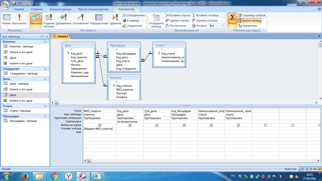 Как создавать запросы в access: пошаговая инструкция и рекомендации