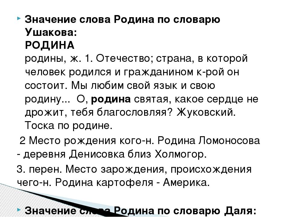 Что такое отчизна? происхождение, значение, употребление слова :: syl.ru