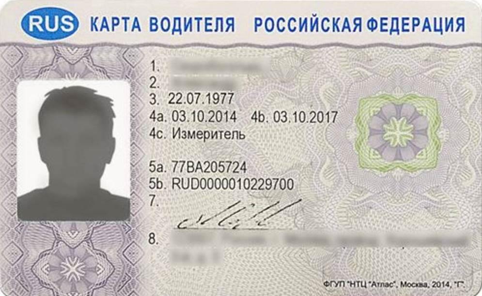 Для чего нужна личная карточка водителя и где ее сделать