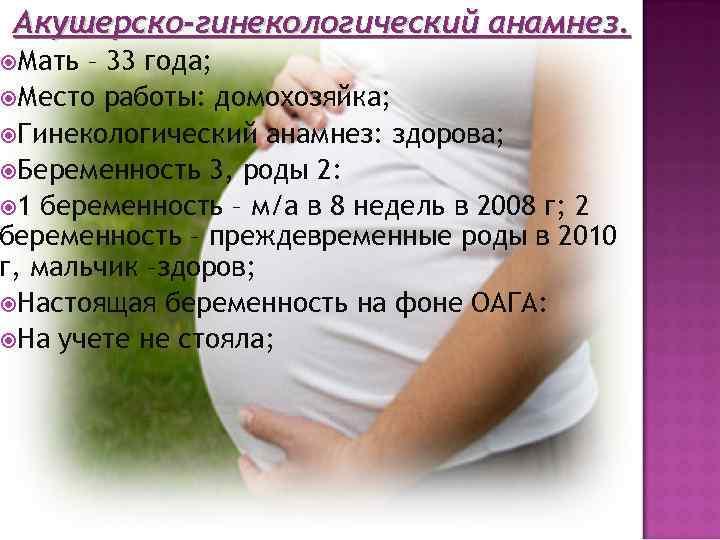 Оага при беременности — что это такое, расшифровка, как минимизировать риск