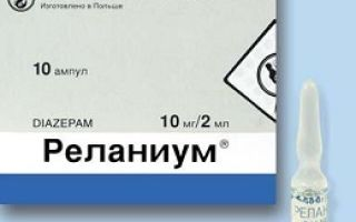 Реланиум: инструкция по применению, отзывы и цены