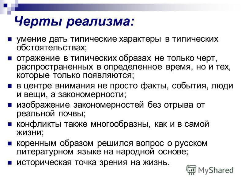 Что такое реализм и надо ли с ним бороться? | colta.ru