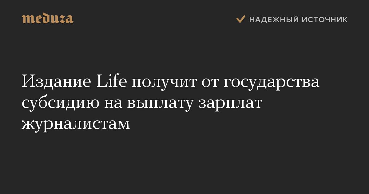 Life (интернет-издание)