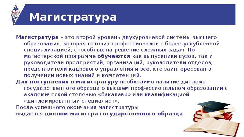 Всё о магистратуре в россии и за рубежом