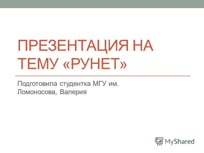 В россию пришёл «суверенный рунет». что это такое?
