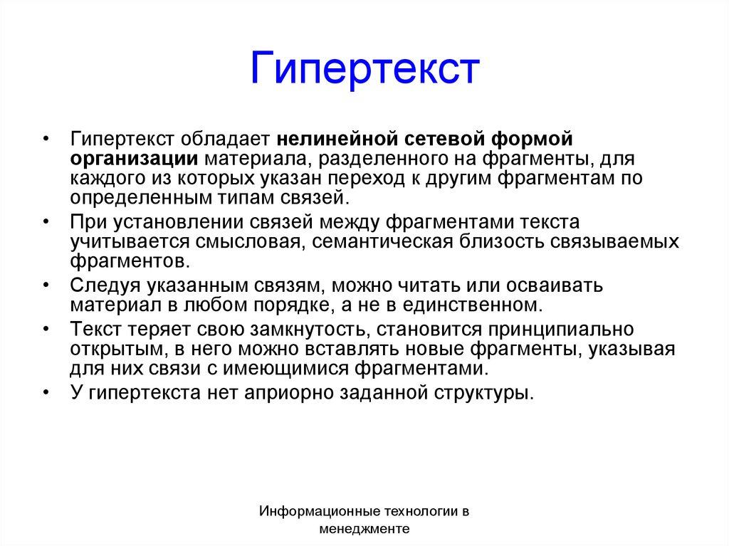 Гипертекст – что это, примеры