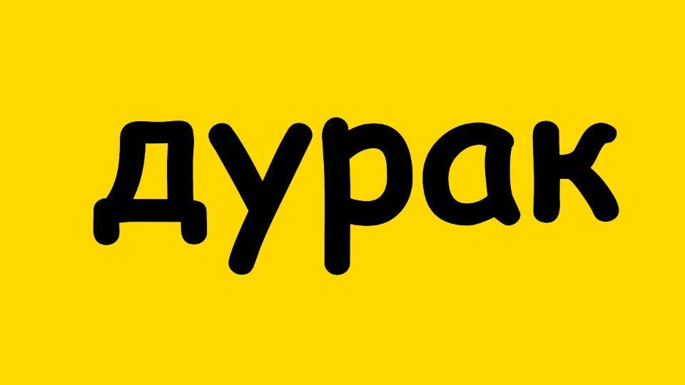 Значение слова «дурак» в 10 онлайн словарях даль, ожегов, ефремова и др. - glosum.ru