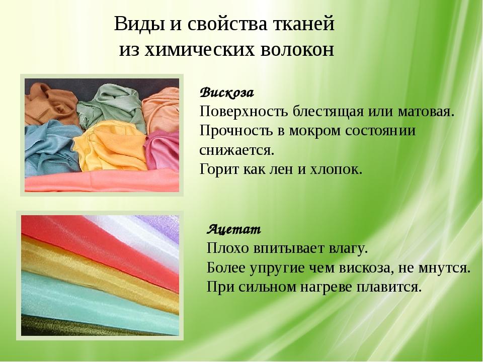 Вискоза, что это за ткань: преимущества и недостатки, свойства и изделия из искусственного материала
